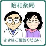 薬剤師:鈴木 覚